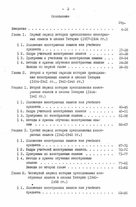 Оглавление История преподавания иностранных языков в школах Татарии : с 1917 года по настоящее время