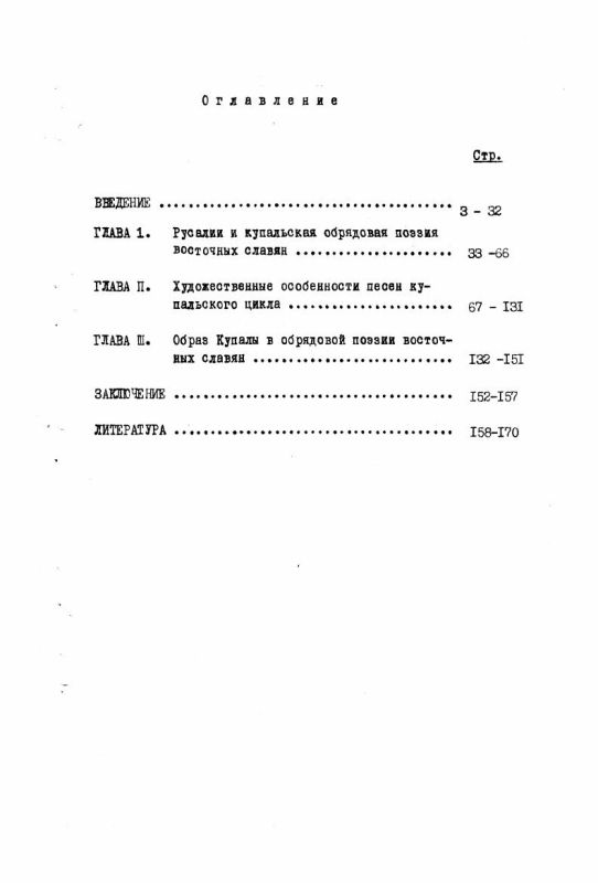 Оглавление Купальская обрядовая поэзия восточных славян