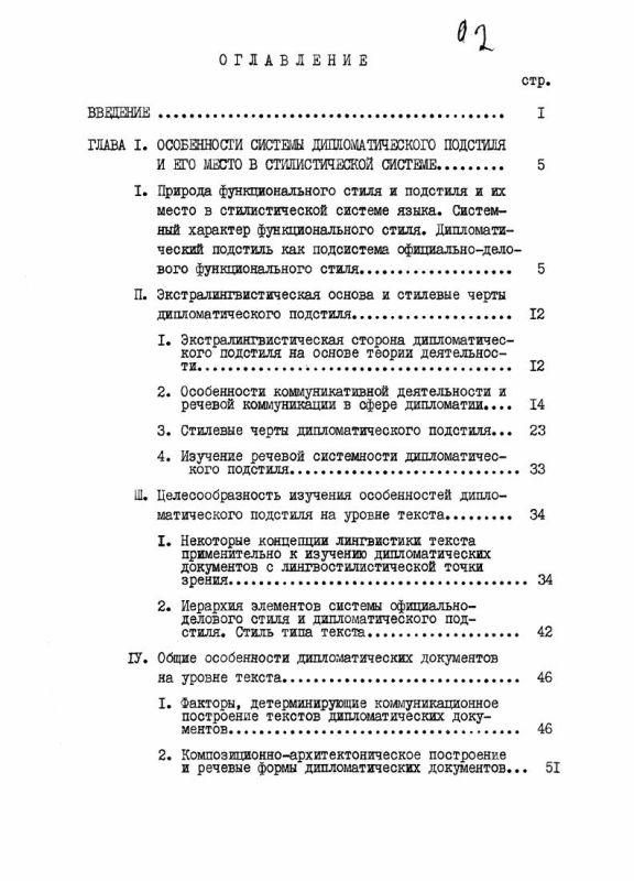 Оглавление Система дипломатического подстиля и ее исследование на уровне текста : на материале современного немецкого языка