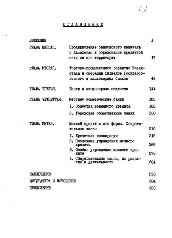 Оглавление Кредит и развитие капиталистических отношений в Казахстане (1900-1914 гг.)