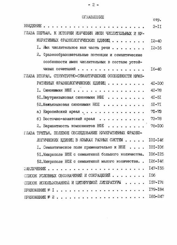 Оглавление Семантико-типологический анализ нумеративных фразеологических единиц в разносистемных языках