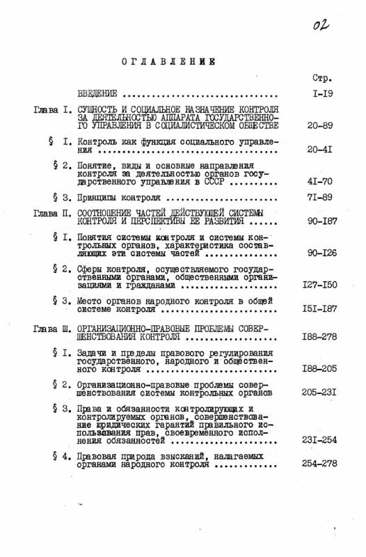 Оглавление Теоретические проблемы контроля за деятельностью органов государственного управления в СССР