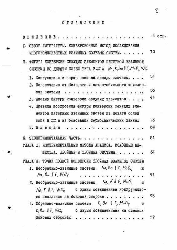 Оглавление Исследование химического взаимодействия в пятикомпонентной взаимной системе из девяти солей Na, K, Ba, // F, MoO4, Wo4 конверсионным методом