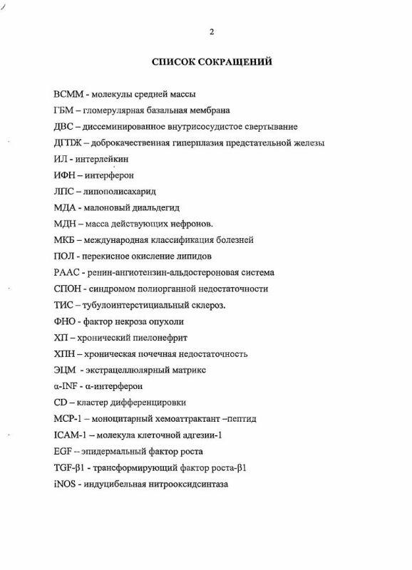 Оглавление Особенности морфологии почек при различных вариантах развития обструктивной уропатии