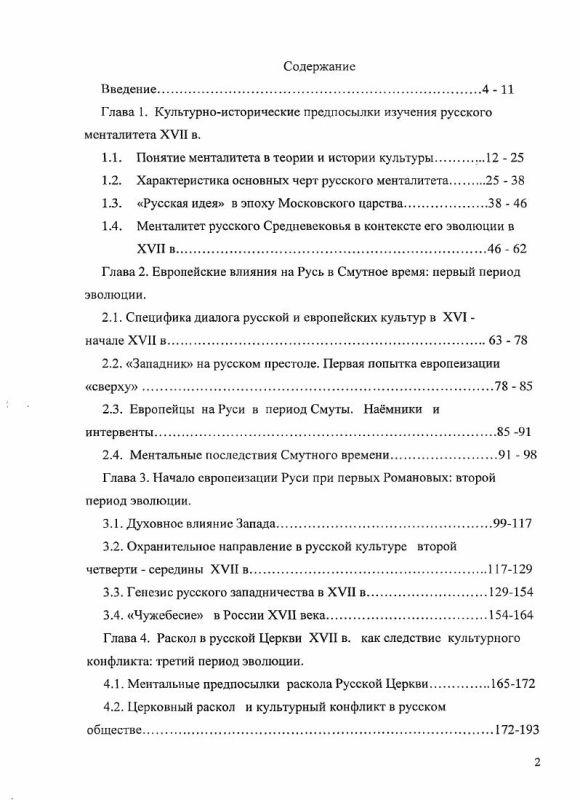 Оглавление Европейские влияния на эволюцию русского менталитета в XVII в.