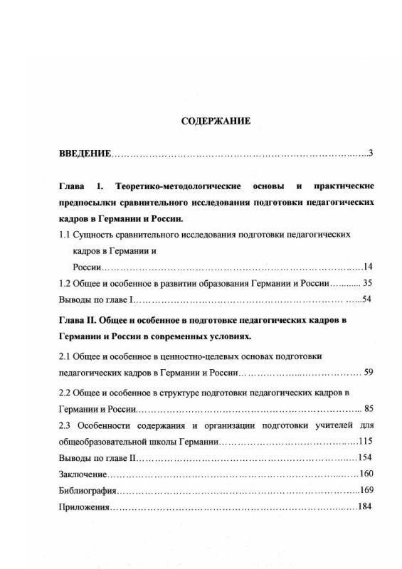 Оглавление Сравнительный анализ подготовки педагогических кадров в Германии и России