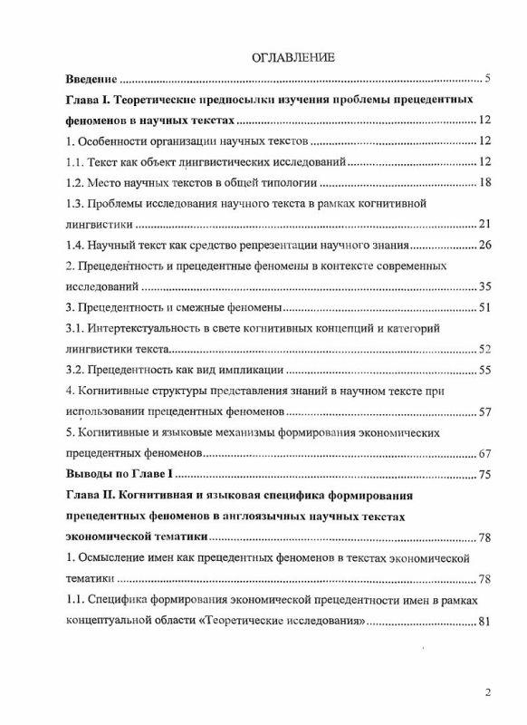 Оглавление Прецедентные феномены в англоязычных научных текстах экономической тематики