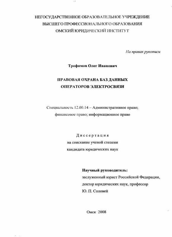 Оглавление Правовая охрана баз данных операторов электросвязи