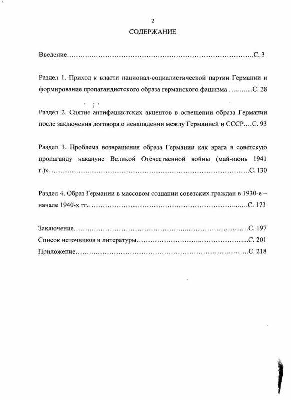 Оглавление Формирование образа Германии советской пропагандой в 1933-1941 гг.