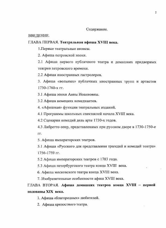 Оглавление Театральная афиша в России: опыт истории от возникновения до 20-х годов XX века