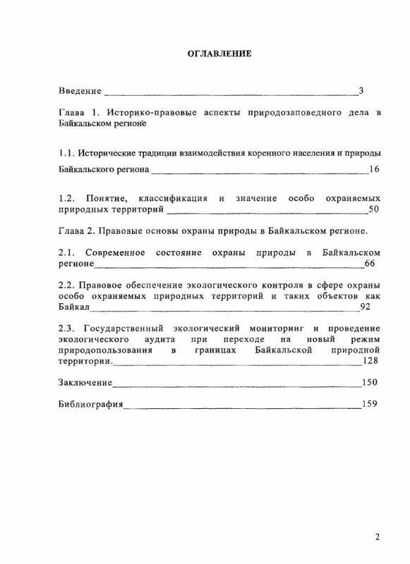 Оглавление Эколого - правовое обеспечение охраны Байкальской природной территории