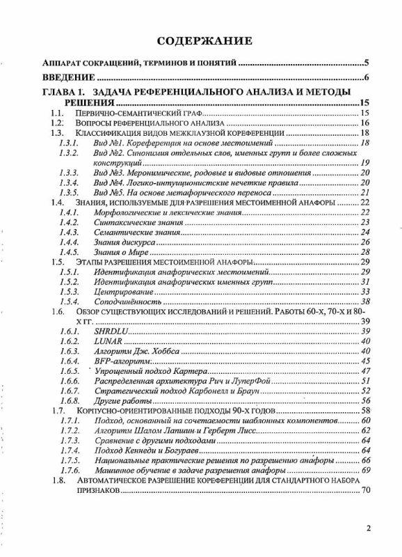 Оглавление Автоматическое разрешение кореференции местоимений третьего лица русскоязычных текстов