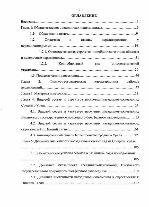 Оглавление Структура и динамика населения наездников-ихневмонид в экосистемах Среднего Урала