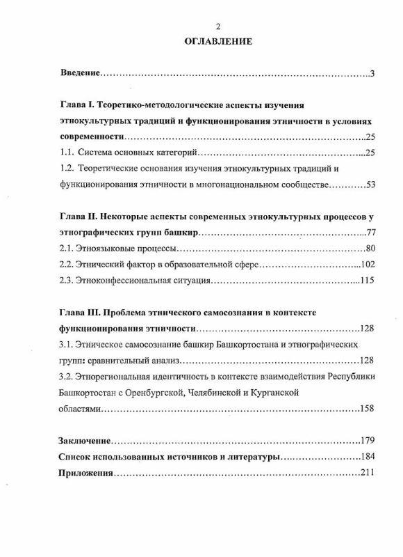 Оглавление Этнокультурные традиции и функционирование этничности башкир Оренбургской, Челябинской и Курганской областей на современном этапе