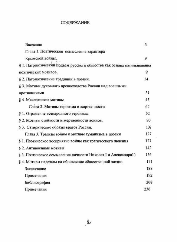 Оглавление Крымская война в русской поэзии 1850-х годов