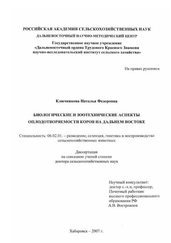 Оглавление Биологические и зоотехнические аспекты оплодотворяемости коров на Дальнем Востоке