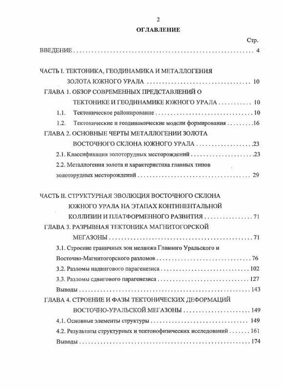 Оглавление Структурные условия формирования коллизионных месторождений золота восточного склона Южного Урала