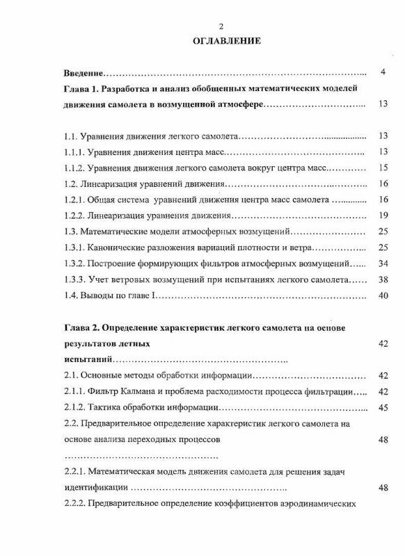 Оглавление Методика идентификации характеристик лёгкого самолёта для мониторинга природных и техногенных катастроф
