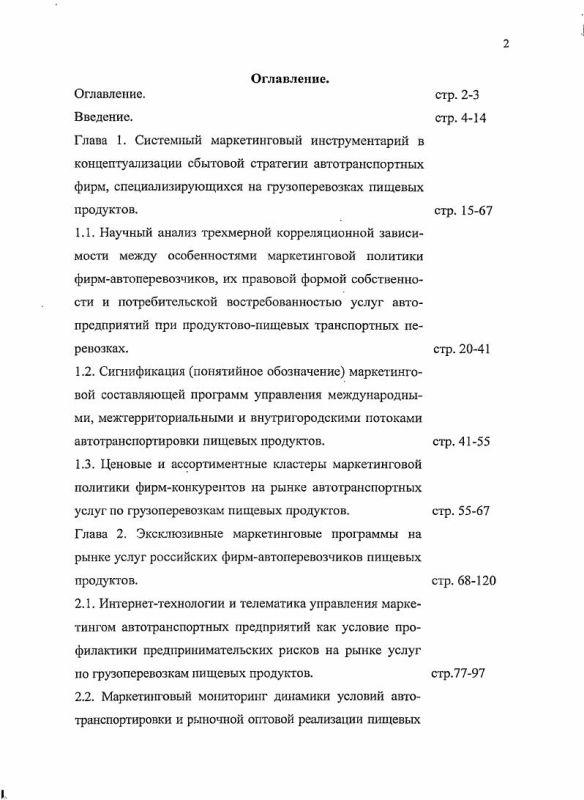 Оглавление Особенности научного моделирования маркетинговых технологий при рыночном позиционировании российских фирм-автоперевозчиков пищевых продуктов