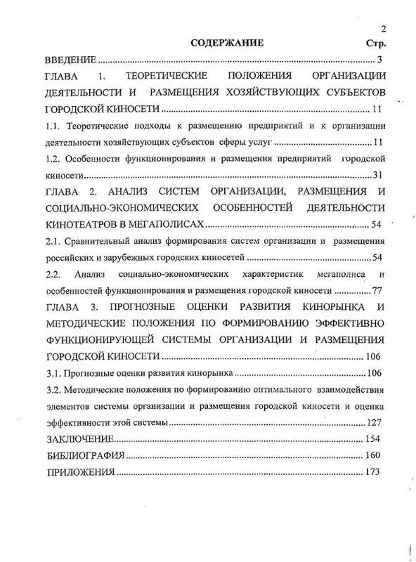 Оглавление Формирование системы организации и размещения городской киносети