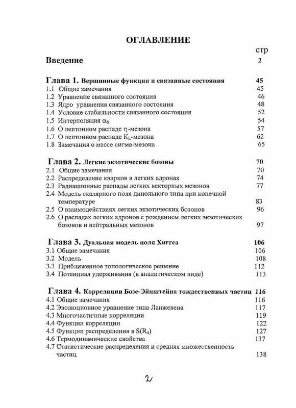 Оглавление Адронные процессы и эффекты электрослабых взаимодействий в стандартной модели и за ее пределами