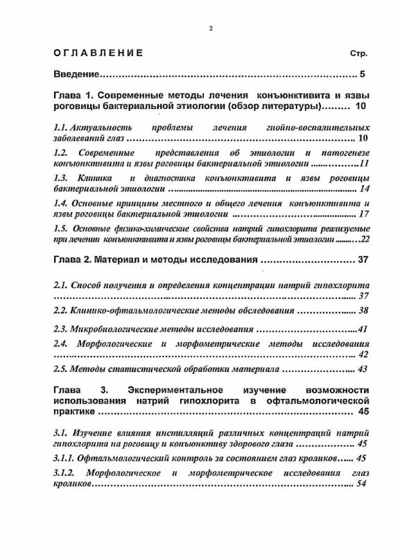 Оглавление Натрийгипохлорит в комплексном лечении конъюнктивита и язвы роговицы бактериальной этиологии в эксперименте