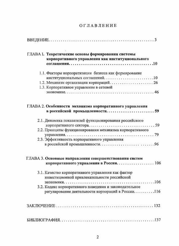 Оглавление Механизмы формирования системы корпоративного управления в российской промышленности