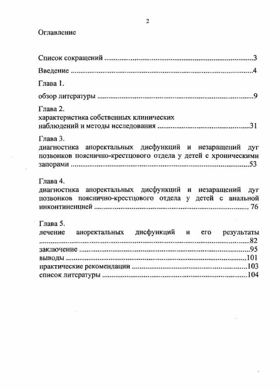 Оглавление Аноректальные дисфункции при незаращении дуг позвонков пояснично-крестцового отдела