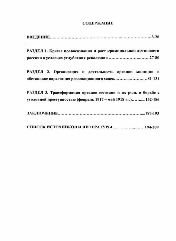 Оглавление Революционная законность и становление советской юстиции (1917 - 1922 гг.)