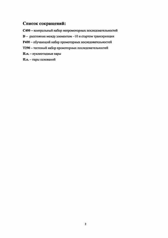 Оглавление Разработка компьютерного алгоритма поиска вегетативных промоторов в геноме Escherichia coli