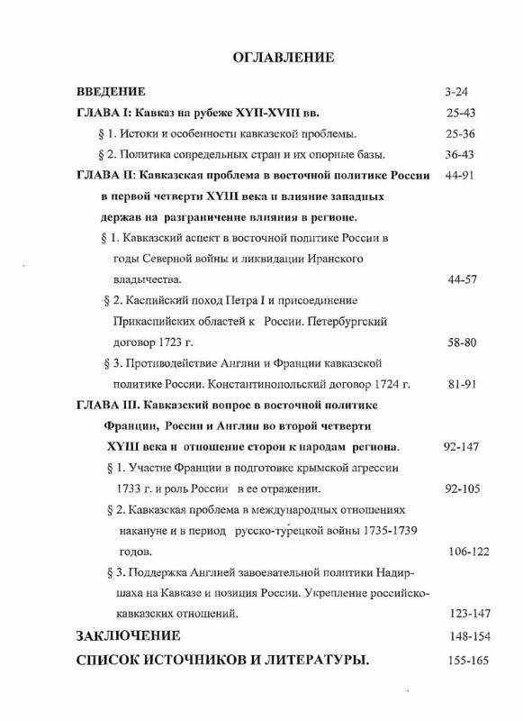 Оглавление Кавказская проблема в восточной политике Англии, России и Франции в первой половине XVIII в.
