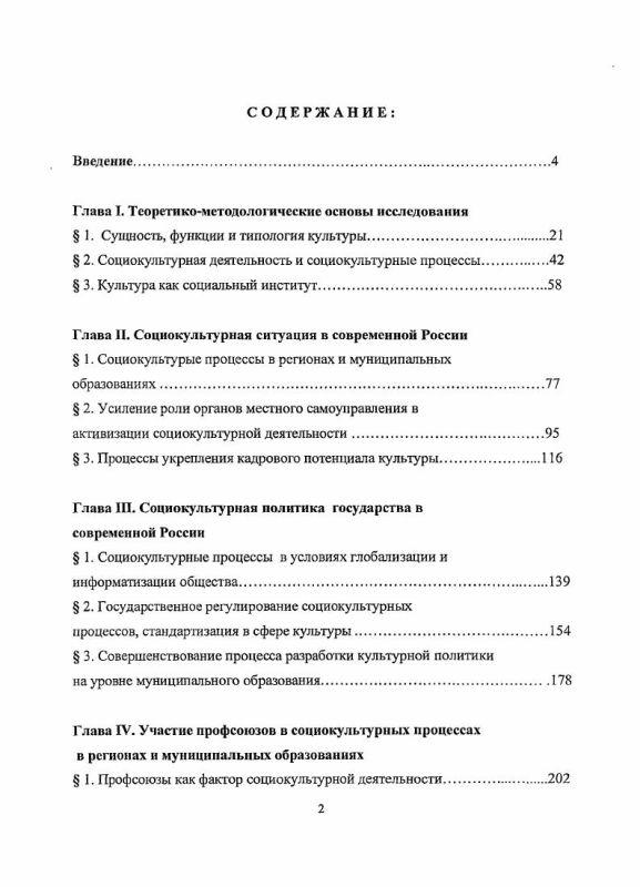 Оглавление Роль профсоюзов в регулировании социокультурных процессов в регионах и муниципальных образованиях современной России