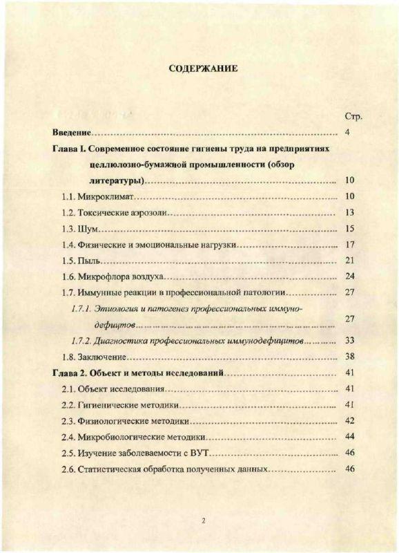 Оглавление Гигиеническое обоснование оптимизации условий труда в производстве гофрокартона и гофротары