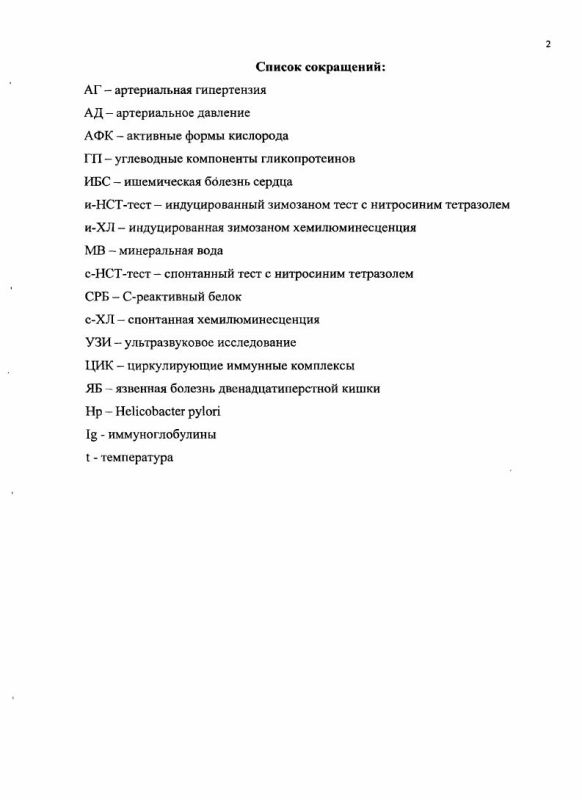Оглавление Курортные факторы Западной Сибири: их роль в терапии заболеваний внутренних органов (клинико-экспериментальное исследование)
