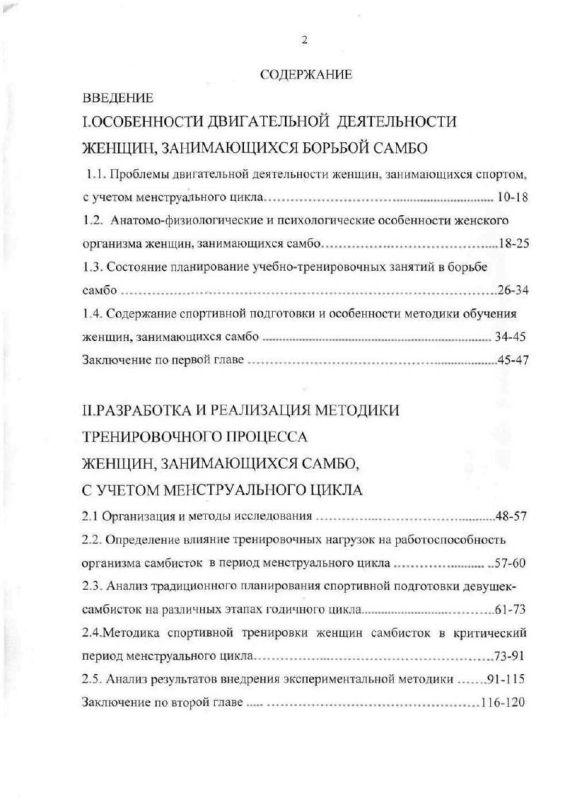 Оглавление Научно-методические основы организации тренировочного процесса самбисток 17 - 20 лет в критический период