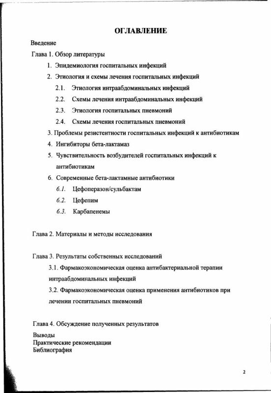 Оглавление Сравнительная фармакоэкономическая оценка схем антибиотикотерапии госпитальных инфекций