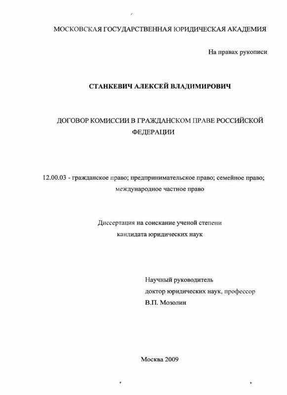 Оглавление Договор комиссии в гражданском праве Российской Федерации