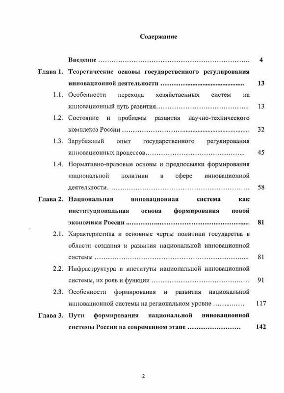 Оглавление Формирование национальной инновационной системы России в условиях современной экономики