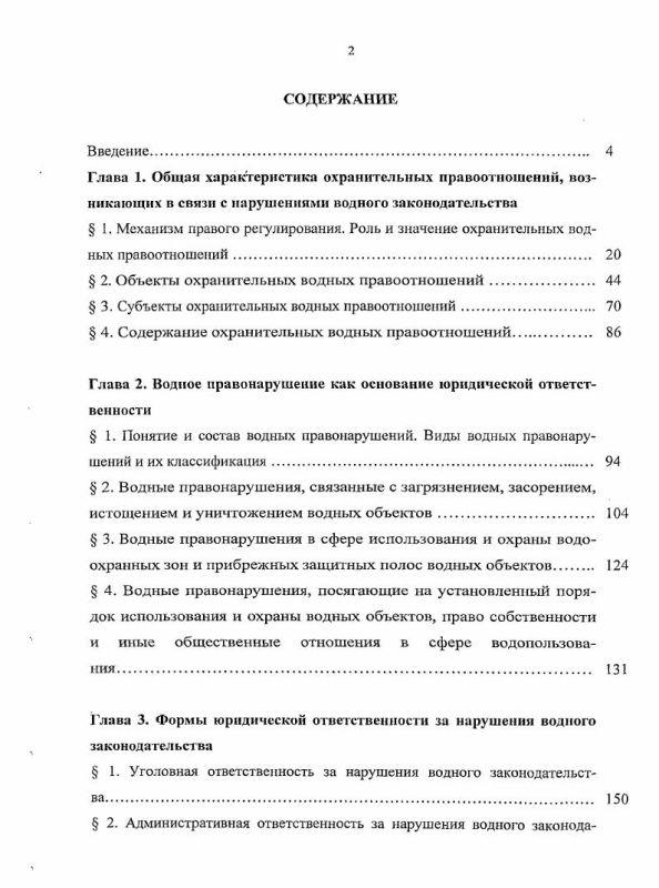 Оглавление Юридическая ответственность за нарушения водного законодательства в России