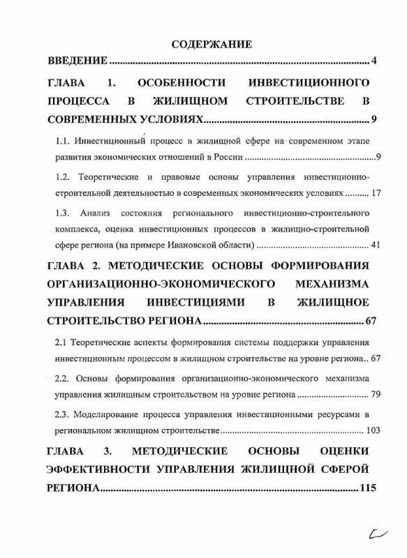 Оглавление Формирование организационно-экономического механизма управления инвестициями в жилищное строительство : на примере Ивановской области