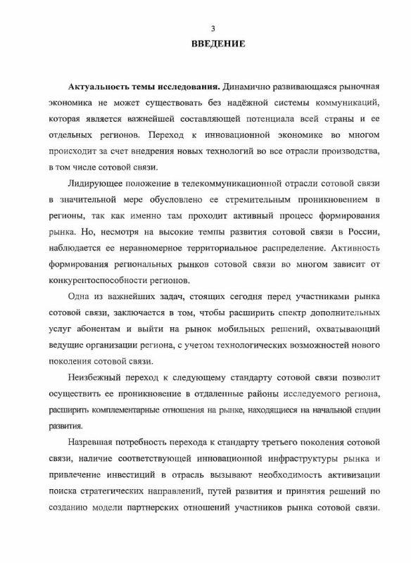 Оглавление Формирование рынка сотовой связи Забайкальского края