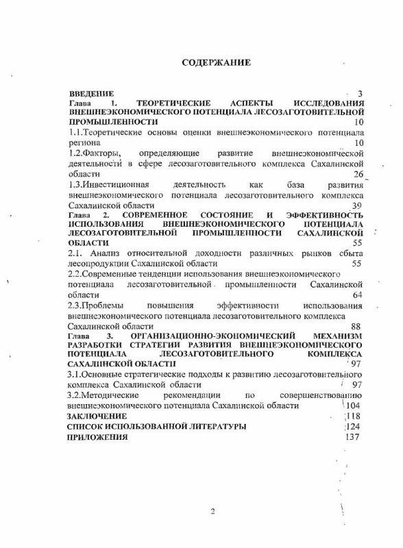 Оглавление Формирование стратегии развития внешнеэкономического потенциала лесозаготовительного комплекса Сахалинской области