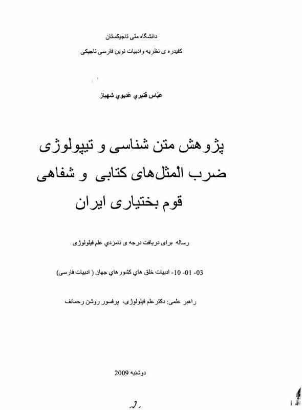 Оглавление Текстологические и типологические исследования письменных и устных пословиц племени бахтияри Ирана
