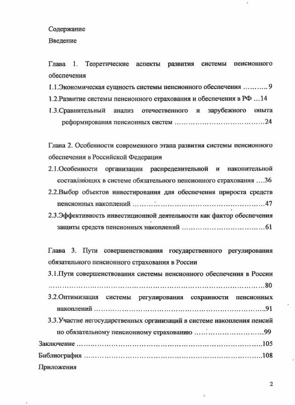 Оглавление Организационно-экономические условия развития пенсионного обеспечения в Российской Федерации