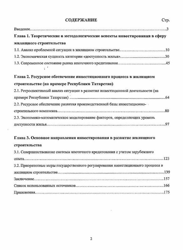 Оглавление Формирование стратегии инвестирования в жилищное строительство : на примере Республики Татарстан