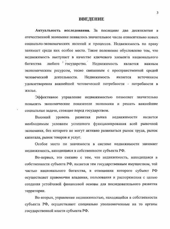 Оглавление Недвижимость, находящаяся в собственности субъекта Российской Федерации как фактор социально-экономического развития : на примере Санкт-Петербурга