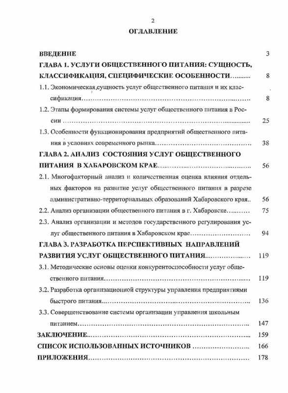 Оглавление Формирование и развитие услуг общественного питания : на примере Хабаровского края