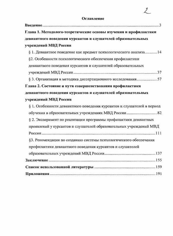 Оглавление Психологическое обеспечение профилактики девиантного поведения курсантов и слушателей образовательных учреждений МВД России