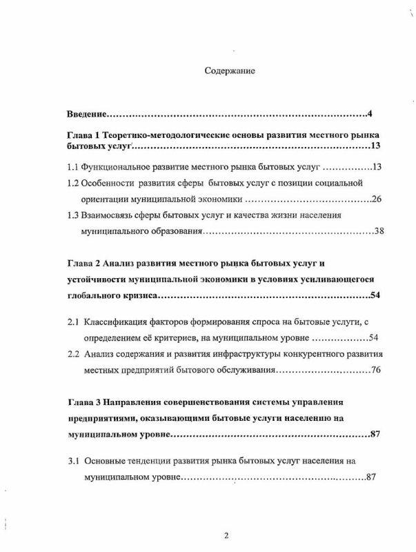 Оглавление Функциональное развитие местного рынка бытовых услуг : на материалах Кабардино-Балкарской Республики