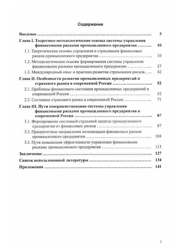 Оглавление Формирование системы управления финансовыми рисками промышленных предприятий в современной России